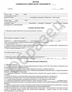Скачать Краткий Договор Аренды Квартиры Образец img-1